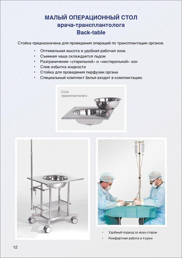 broshyura_stojka_medicinskaya_prevyu_na_soglasovanie-12.jpg
