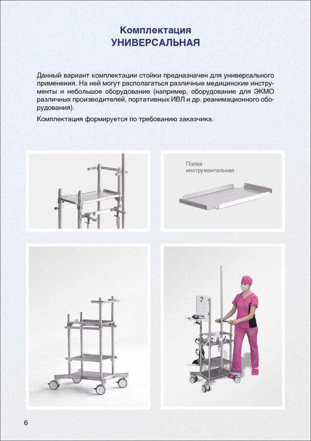 broshyura_stojka_medicinskaya_prevyu_na_soglasovanie-6.jpg