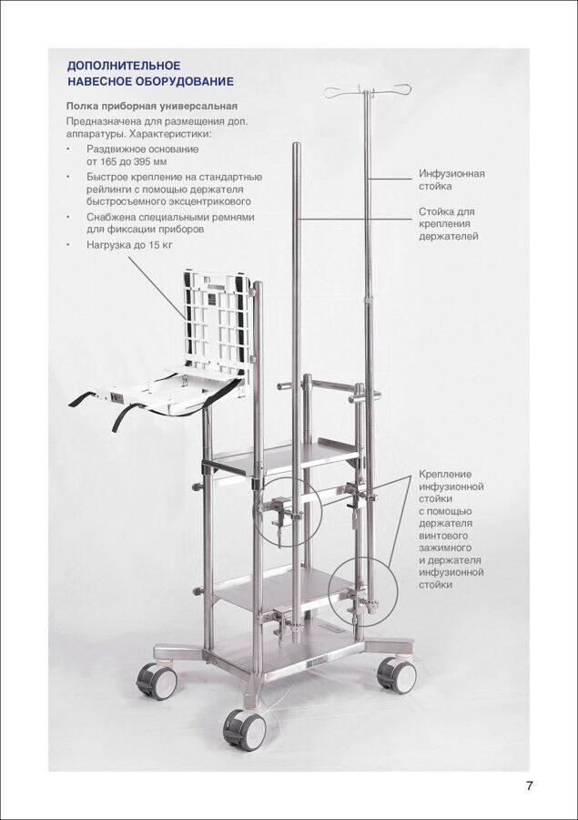 broshyura_stojka_medicinskaya_prevyu_na_soglasovanie-7.jpg