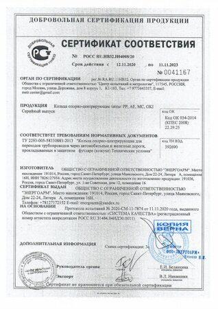 сертификат кольца 2020-2023